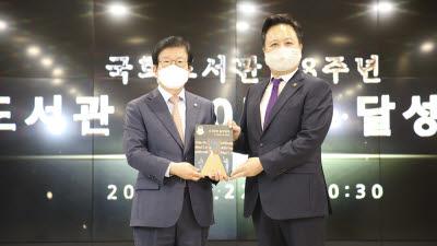 국회도서관 68주년, 장서 700만권 달성 행사 열어
