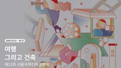 {htmlspecialchars(웨이브, 서울국제건축·충주국제무예액션영화제 제공)}