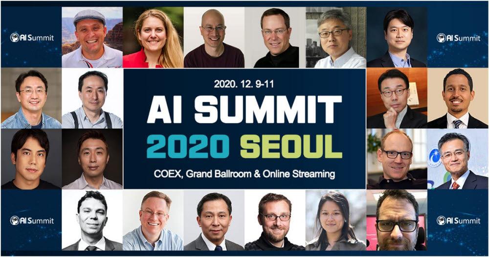 'AI 서밋 2020 서울' 12월 9일 개최… 온·오프라인 동시 열려