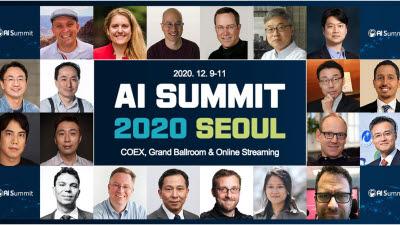 {htmlspecialchars('AI 서밋 2020 서울' 12월 9일 개최… 온·오프라인 동시 열려)}