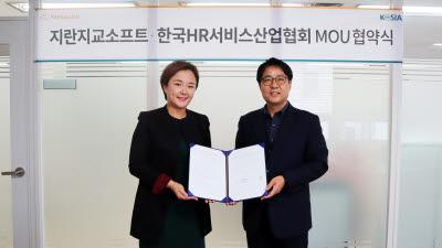지란지교소프트, 한국HR서비스산업협회와 비대면 업무 지원 협력