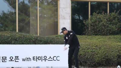 [비즈플레이-전자신문 오픈](FR) 파이널라운드 시작 알리는 문도엽 선수의 티샷