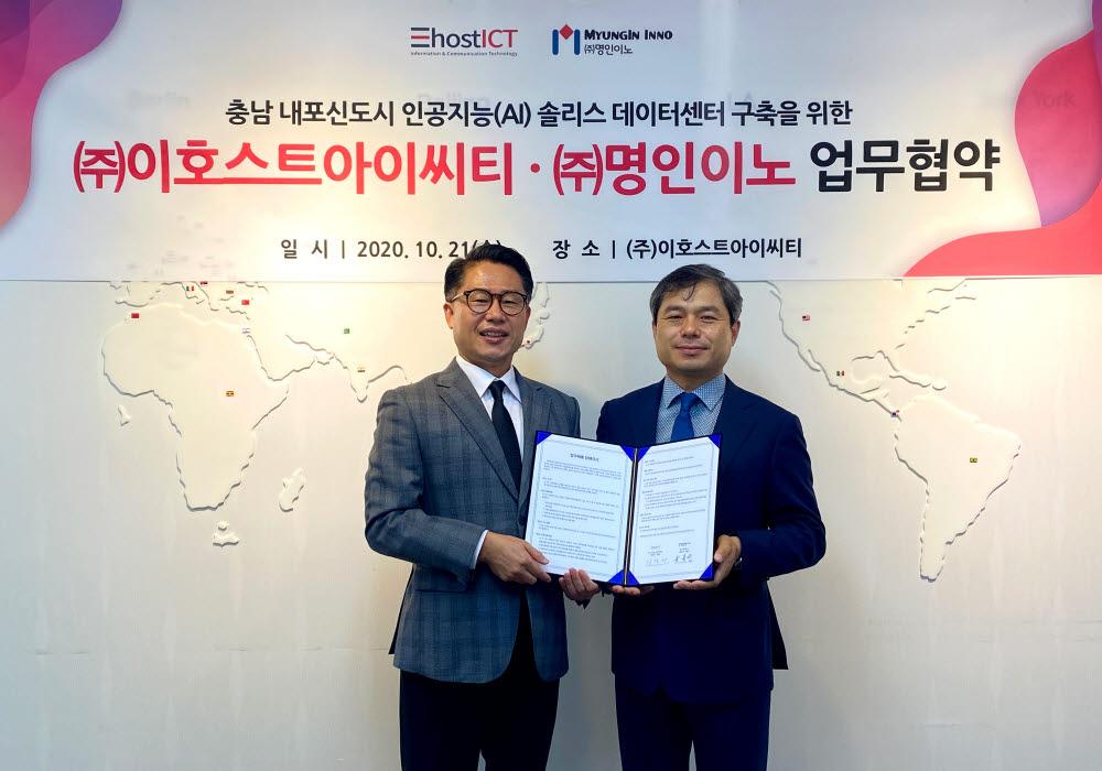 김철민 이호스트ICT 대표(왼쪽)가 원용선 명인이노 대표와 인공지능(AI) 솔리스 데이터센터 구축을 위한 업무협약서(MOU)를 교환하고 기념촬영했다.