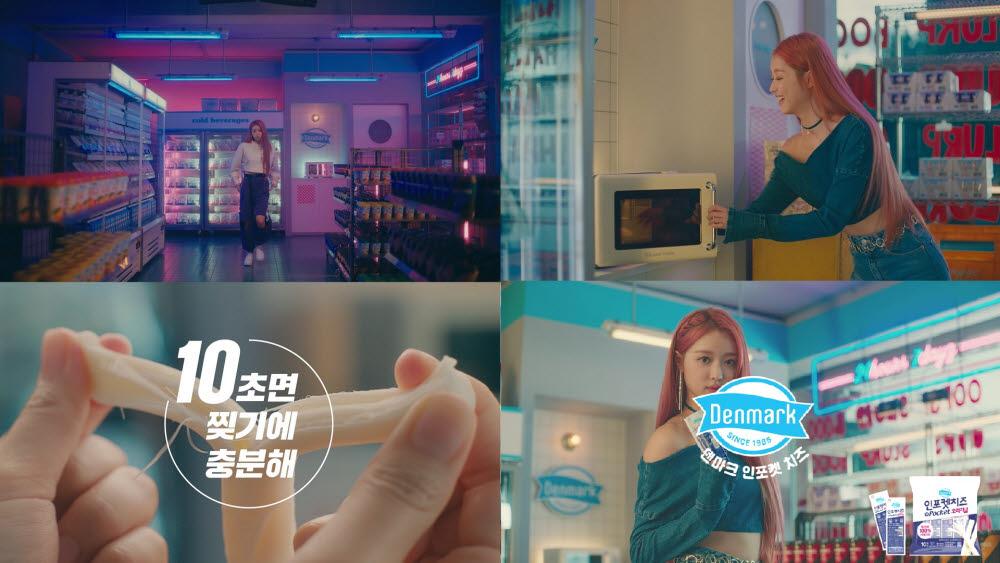 동원F&B, 오마이걸 유아 모델 '덴마크 인포켓치즈' 신규 CF 공개