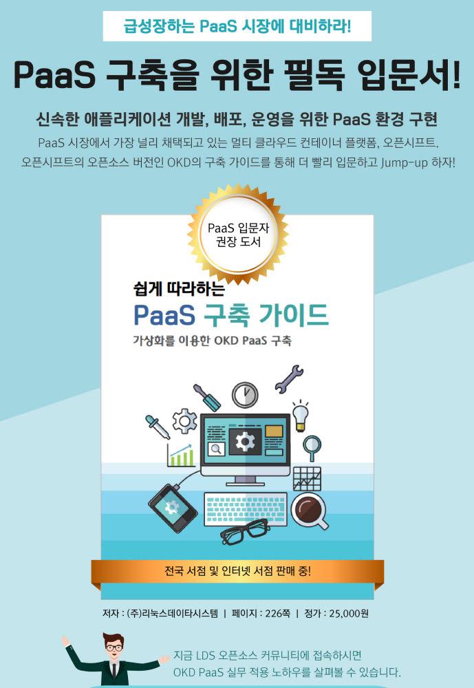 리눅스데이타시스템, '쉽게 따라하는 PaaS 구축 가이드' 출간