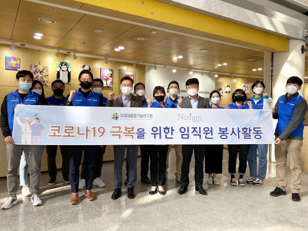 고인정 차세대융합기술연구원 부원장(앞줄 왼쪽 네번째)과 봉사활동 참석자들이 기념촬영했다.
