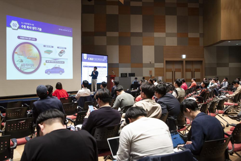 GIST는 창업지원과 일자리 창출로 한국형 뉴딜에 적극 기여하고 있다.GIST가 기술이전과 사업화를 유도하기 위해 지난해 개최한 최고경영자(CEO) 포럼 행사 모습.