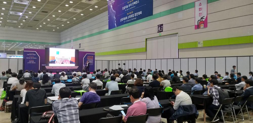GIST는 인공지능(AI)산업 분야 창업을 특화 지원하고 있다. GIST가 지난해 개최한 국제인공지능대전.