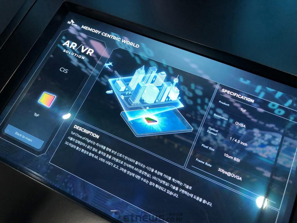 SK하이닉스 TOF 이미지센서 소개 화면