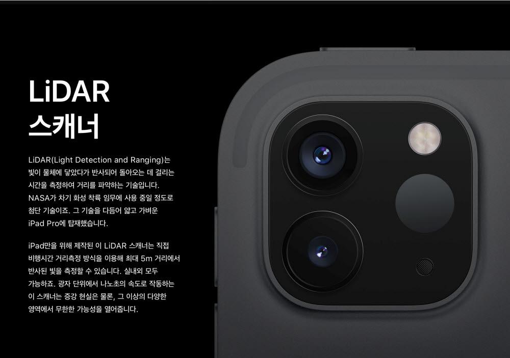 아이패드에 탑재된 라이다 스캐너를 소개한 내용<출처: 애플 홈페이지>