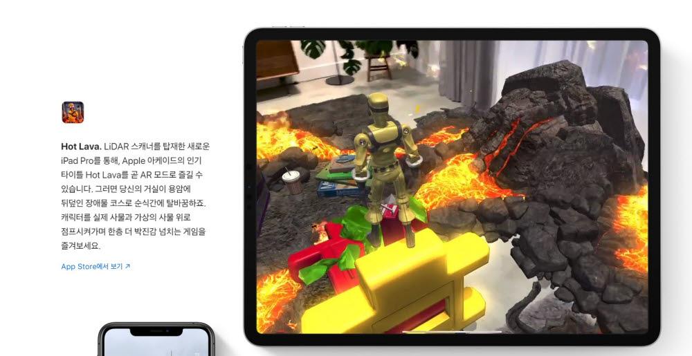 아이패드 증강현실 게임 장면<출처: 애플 홈페이지>