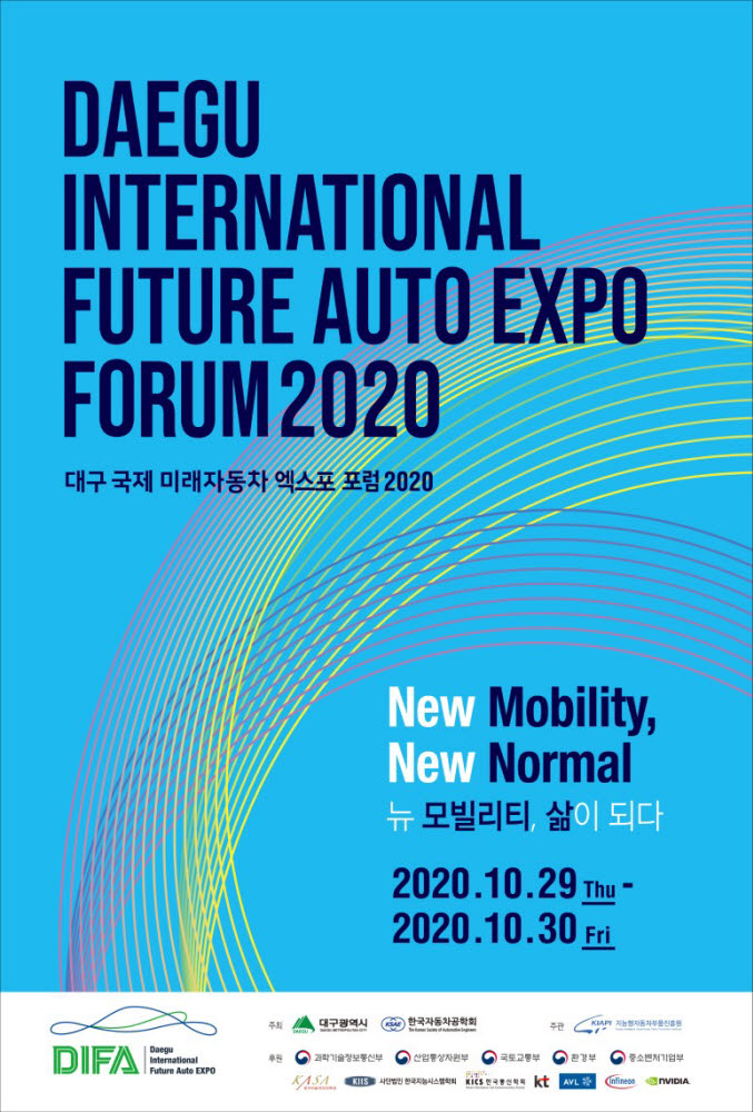 미래車, 랜선타고 세계로…'DIFA 2020 포럼' 29일 개막