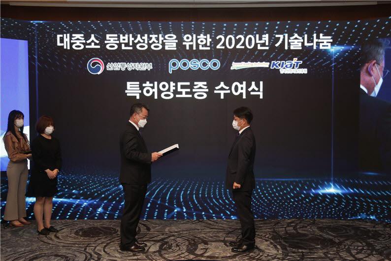 최남억 아이포웨이 대표(오른쪽)가 포스코로부터 특허양도증을 받고 있다.