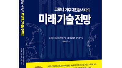 [신간안내]미래 산업 예측 필독서… '코로나 이후 대전환 시대의 미래기술 전망' 출간