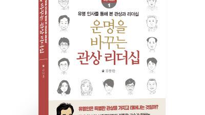 [신간안내]유명인의 관상은 따로 있다?… '운명을 바꾸는 관상 리더십' 출간