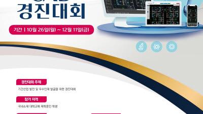 제1회 전자신문 CAD 경진대회 12월 21일 개최