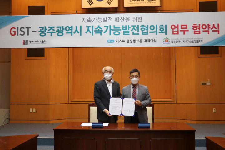 김기선 GIST 총장(왼쪽)이 정영일 광주시 지속가능발전협의회 상임회장과 지속가능발전을 위한 업무협약을 체결하고 있다.