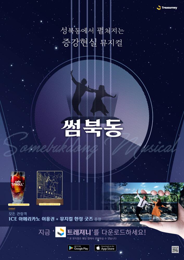 엔티콘, 성북동에서 즐기는 증강현실 뮤지컬 '썸북동' 오픈