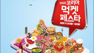 '2020 코리아 먹켓 페스타' 2일 온라인 개막…. 전국 맛집들의 비법은!