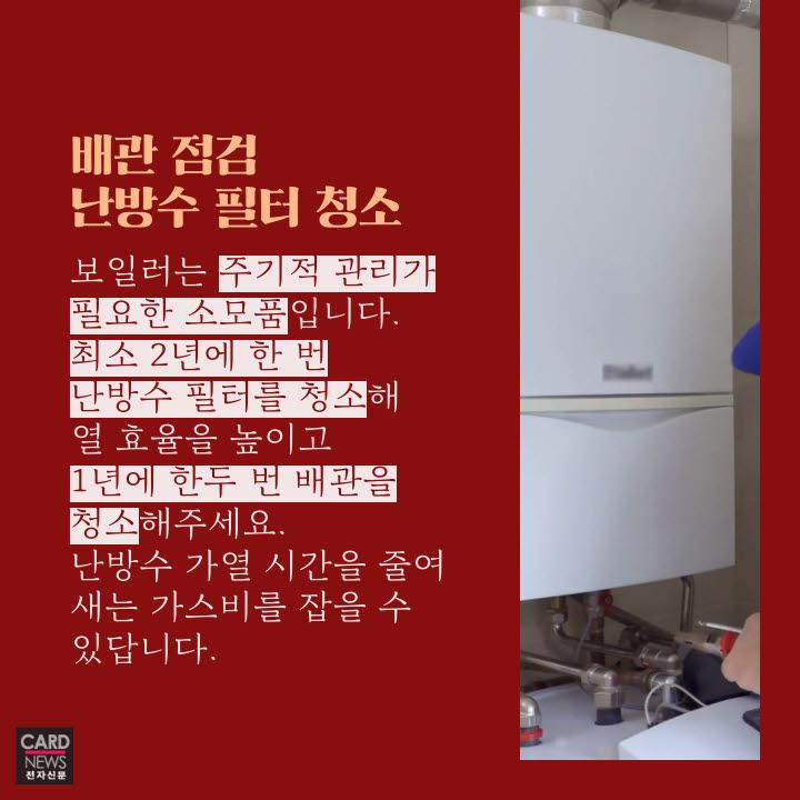 [카드뉴스]추위보다 무서운 난방비 잡는 법