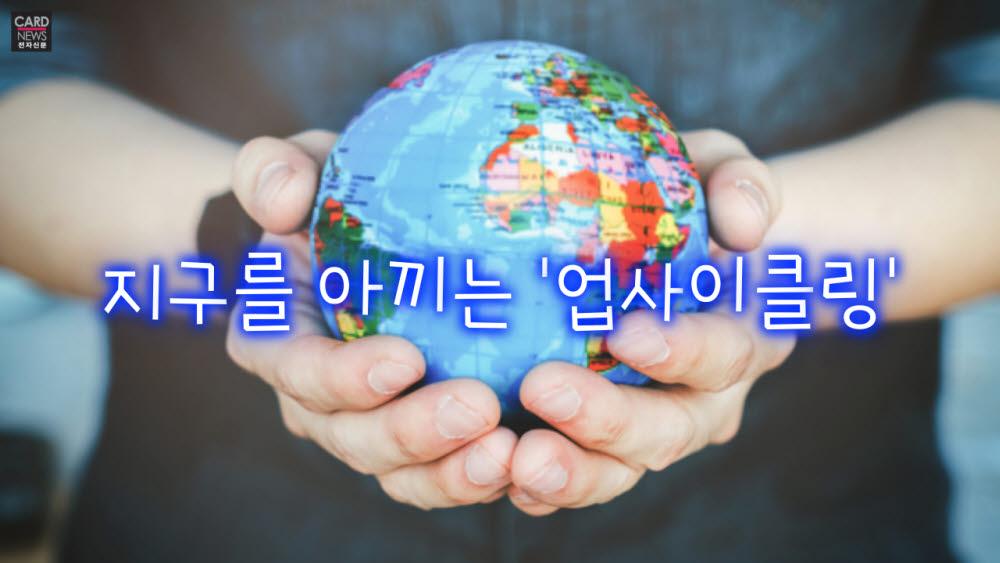 [카드뉴스]지구를 사랑하는 방법 '업사이클링'