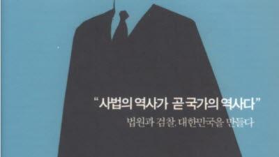[대한민국 희망 프로젝트]<681>고위공직자범죄수사처(공수처)