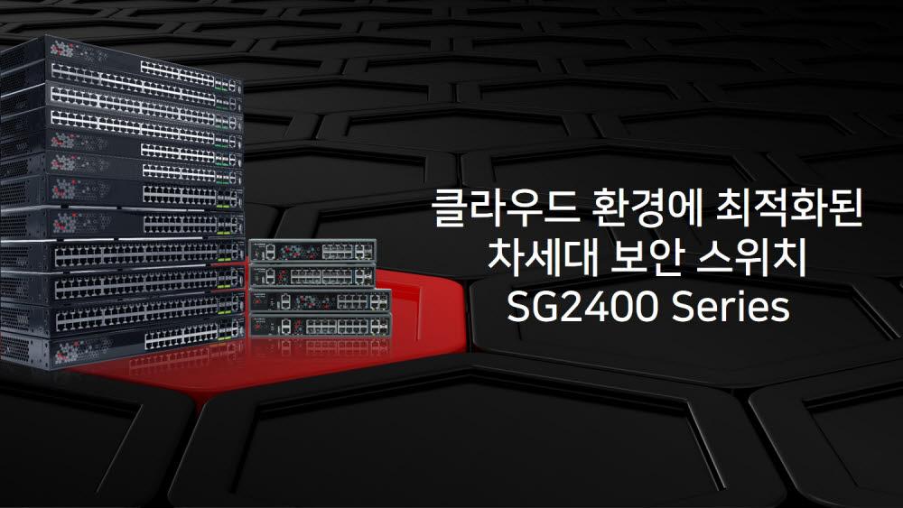 클라우드 보안 스위치 서브게이트2400 시리즈가 국정원 보안기능확인서를 획득했다. 한드림넷 제공