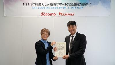 알서포트, 日 NTT도코모 감사패 수상…원격지원 서비스 공로