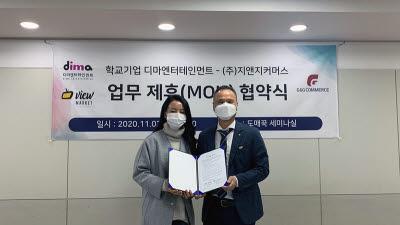지앤지커머스, 동아방송대 디마엔터테인먼트와 MOU 체결