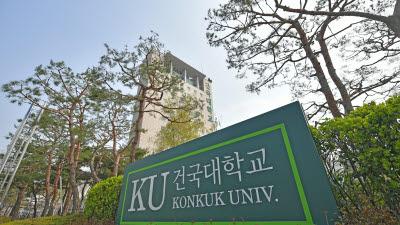 건국대 정보통신대학원, 2021학년도 전기 신입생 모집
