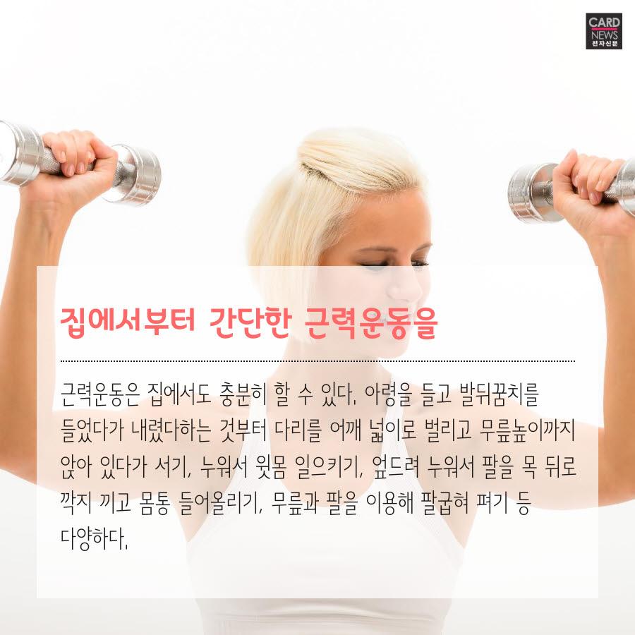 [카드뉴스]근육량과 건강, 정비례하지 않는다?