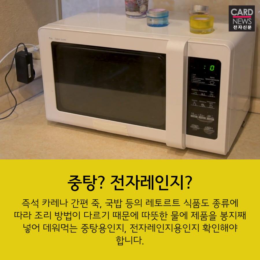 [카드뉴스]컵라면이 펑! 전자레인지 돌릴 때 은박 뚜껑 떼세요
