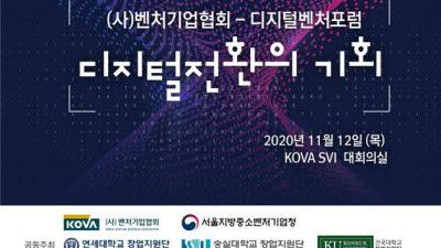 '디지털 벤처 포럼' 11월 12일 개최