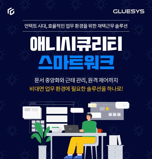 글루시스, 재택근무용 '애니시큐리티 스마트워크' 솔루션 출시