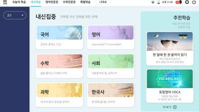 아이스크림에듀, 'AI홈런' 중등 회원 대상 고1 내신 강좌 오픈