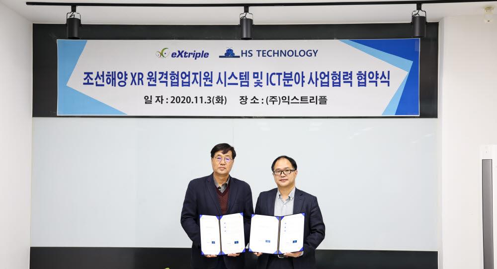 노진송 익스트리플 대표(오늘쪽)와 김동찬 에이치에스테크놀러지 대표가 조선해양 XR원격협업지원서비스 상용화 협력 협약을 맺었다.