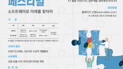 초·중·고 SW 아이디어 공모전…11월 30일까지 접수