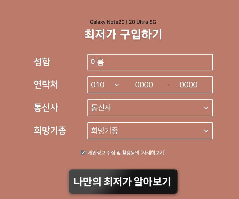 단통법 사각지대, 광고대행사...'공짜폰' 미끼로 개인정보 장사