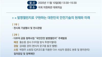 특허청, '2020 국민안전 발명챌린지' 수상작 전시회 개최