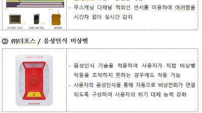 조달청, 우수조달물품 61개 제품 지정...혁신제품 공공시장 진입 지원