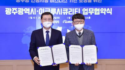 광주시-이글루시큐리티, 광주형 AI 비즈니스 51번째 업무협약