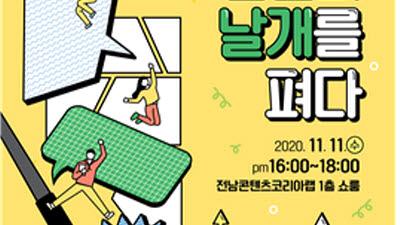 전남콘텐츠코리아랩, 11일 '정책포럼·실패학콘서트' 개최