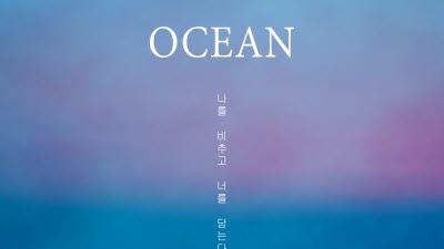 이아린 , OCEAN... 나를 비추고 너를 담는다