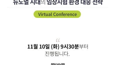 메디데이터, '넥스트 코리아 2020' 온라인 심포지엄 개최