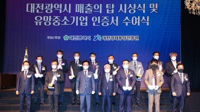대전시, 2020년 매출의 탑' 시상식 개최..KTCS 5000억 부문 수상