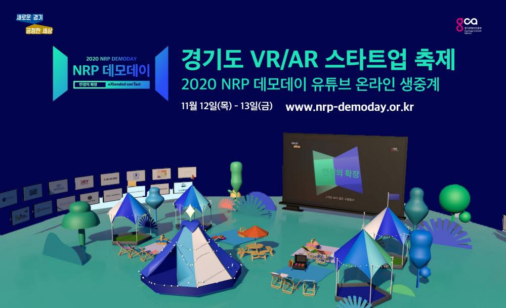 가상과 현실의 경계를 허물다…경기콘진원, VR·AR스타트업 데모데이 개최