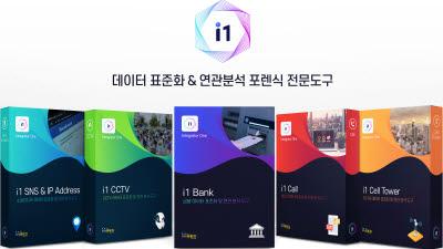 인섹시큐리티, 수사자료 표준화·연관분석 포렌식 도구 'i1(아이원)' 출시