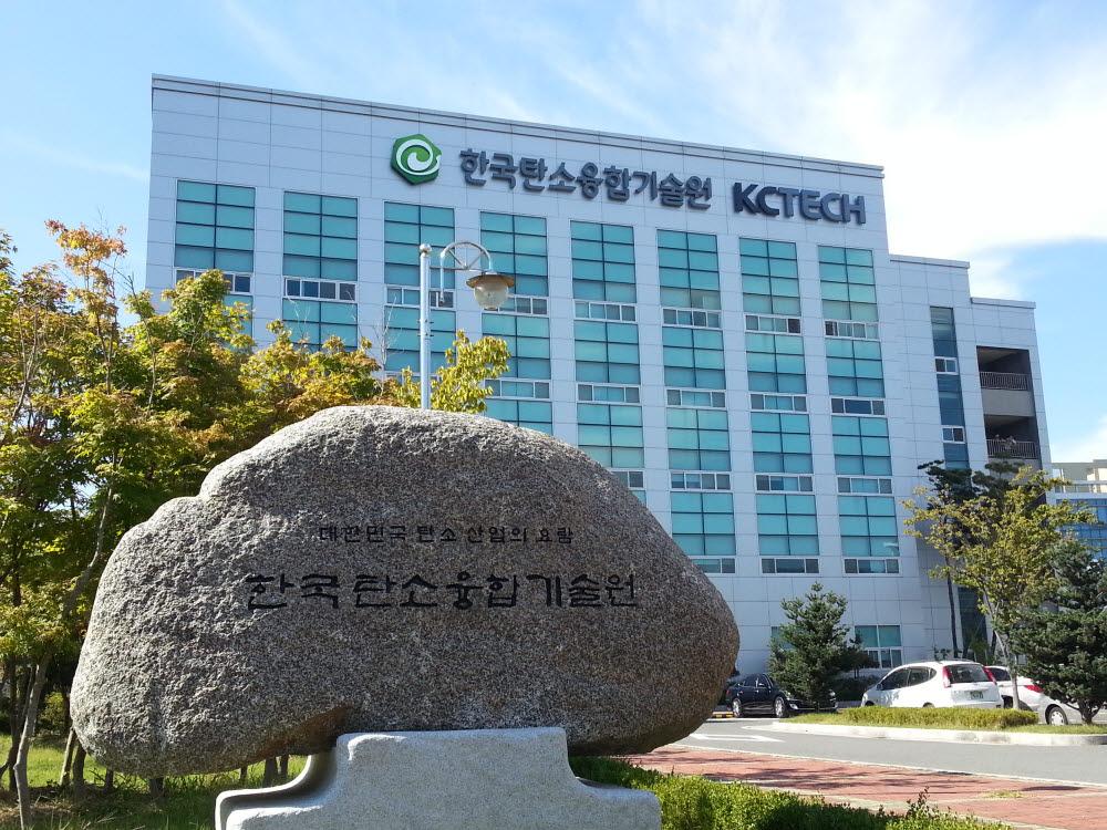 한국탄소융합기술원 전경.