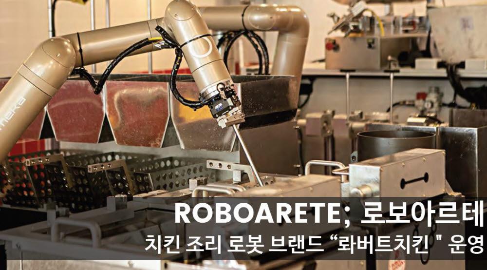 치킨 조리 로봇 롸버트치킨을 운영하고 로보아르테.