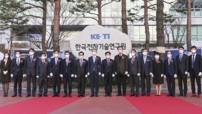 KETI, '한국전자기술연구원' 현판식 개최